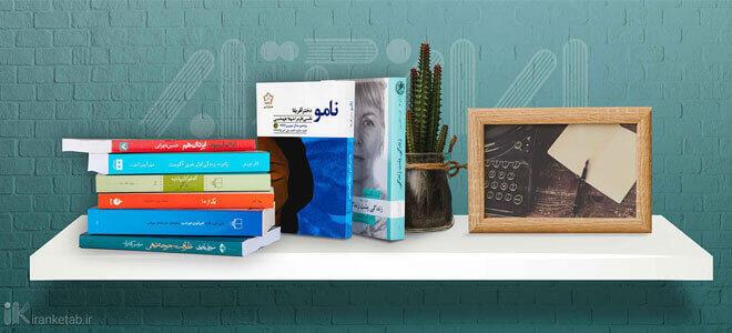 فروشگاه اینترنتی ایران کتاب