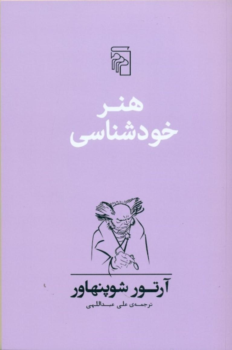 کتاب هنر خودشناسی