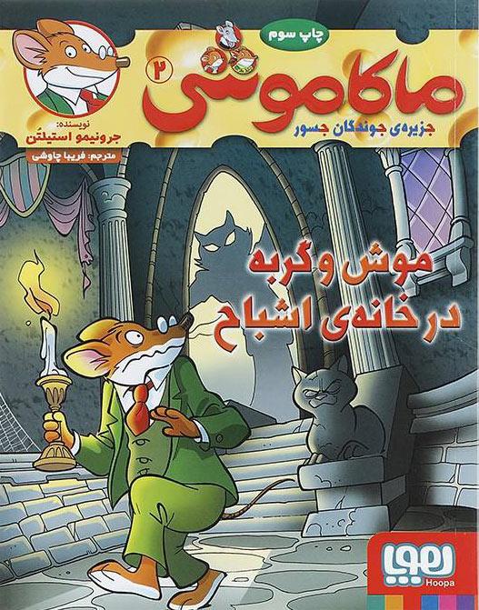 کتاب ماکاموشی، موش و گربه در خانه ی اشباح