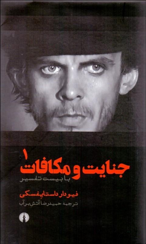 کتاب جنایت و مکافات (۲ جلدی)