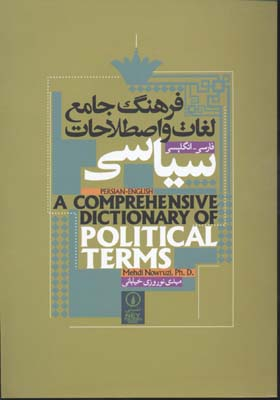 کتاب فرهنگ جامع لغات و اصطلاحات سیاسی : انگلیسی - فارسی