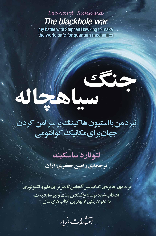 کتاب جنگ سیاهچاله