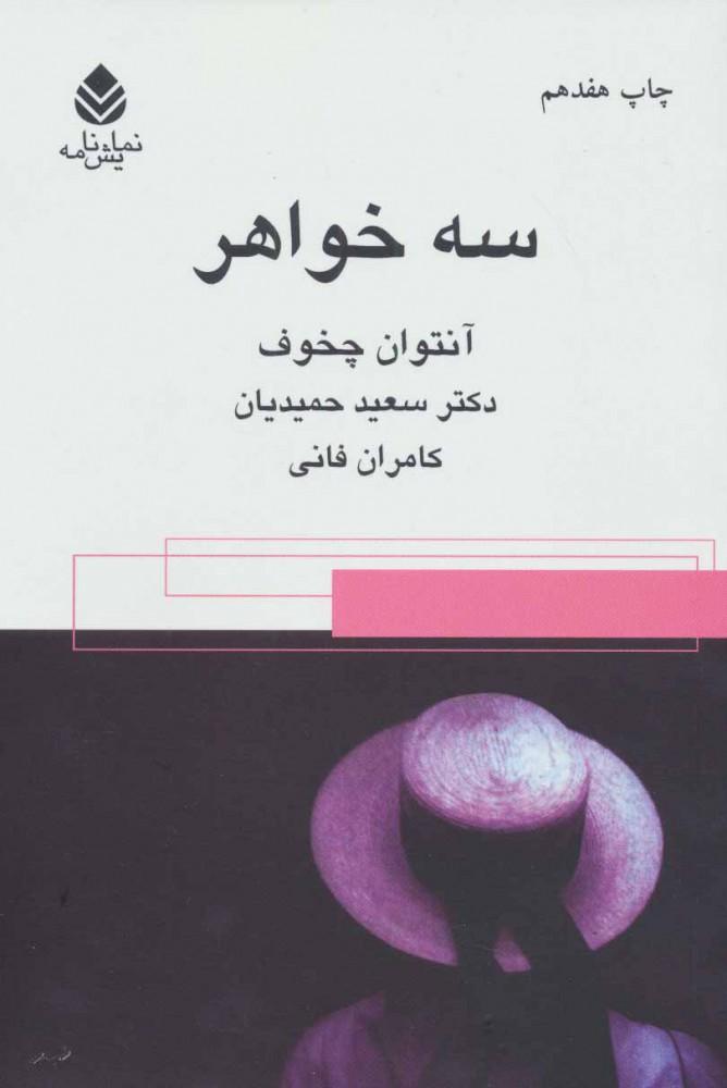 کتاب سه خواهر