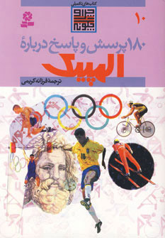 کتاب درباره المپیک