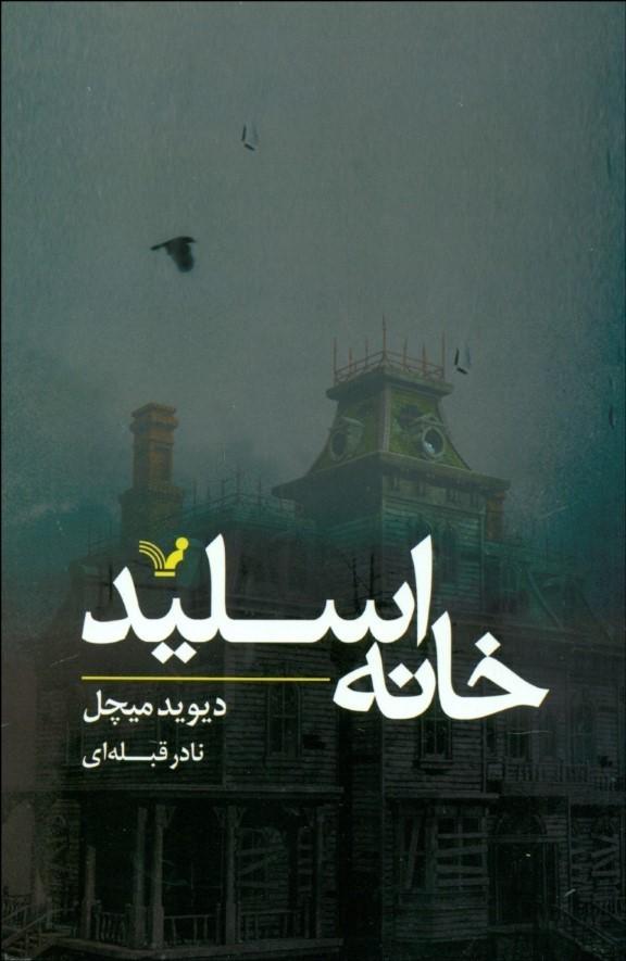 خريد کتاب  خانه اسلید