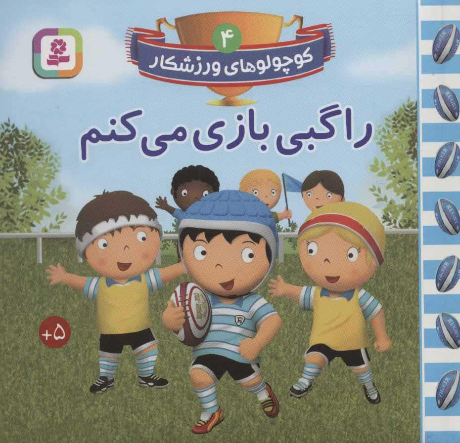 کتاب راگبی بازی می کنم