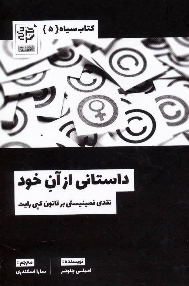 کتاب کتاب سیاه 5
