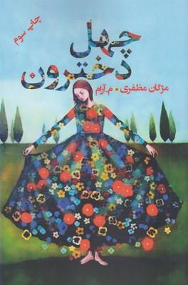 کتاب چهل دخترون