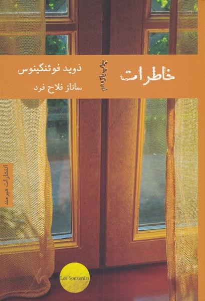 کتاب خاطرات