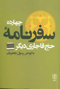 کتاب چهارده سفرنامه حج قاجاری دیگر