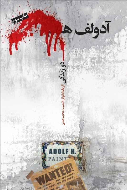 کتاب آدولف ھ. دو زندگی