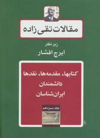 کتاب کتابها، مقدمه ها، نقدها، دانشمندان-ایران شناسان
