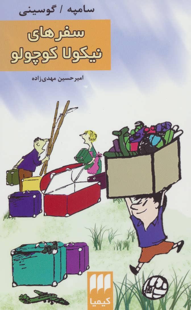 کتاب سفرهای نیکولا کوچولو