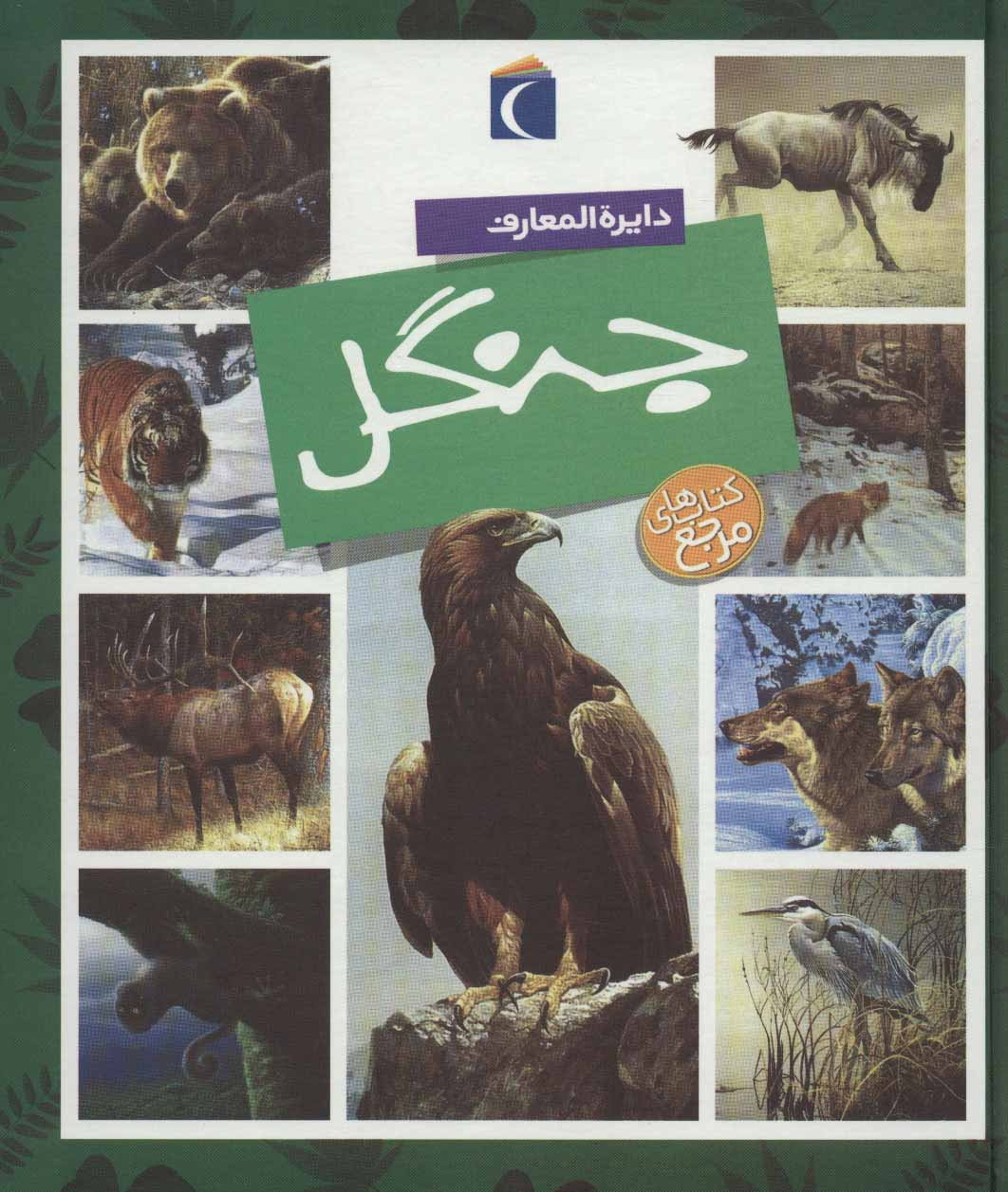 کتاب دایره المعارف جنگل