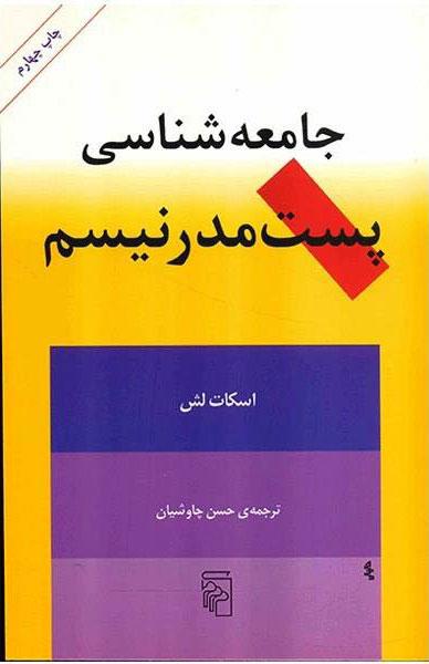 کتاب جامعه شناسی پست مدرنیسم