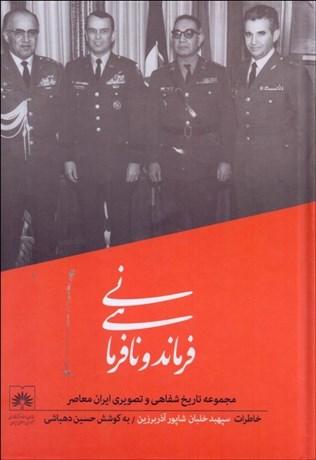 کتاب فرماندهی و نافرمانی (خاطرات سپهبد خلبان شاپور آذربرزین)