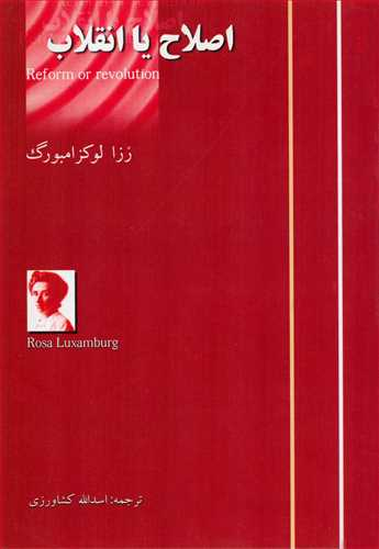 کتاب اصلاح یا انقلاب