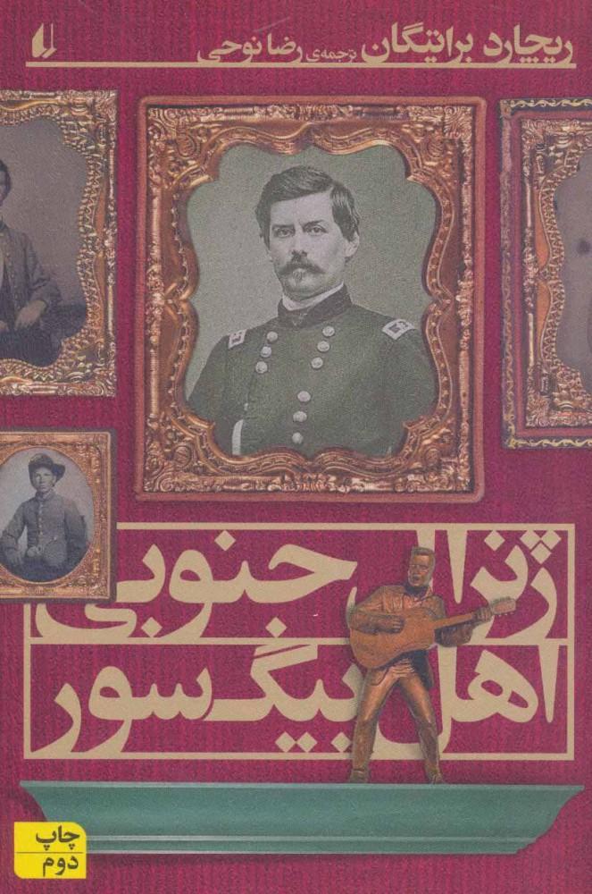 کتاب ژنرال جنوبی اهل بیگ سور