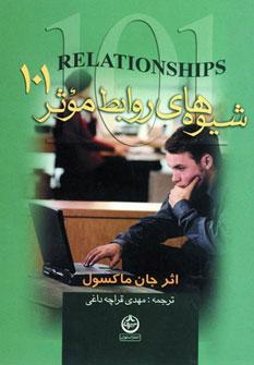 کتاب شیوه های روابط موثر 101