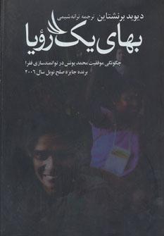 کتاب بهای یک رویا