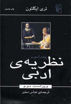 کتاب پیش درآمدی بر نظریه ادبی
