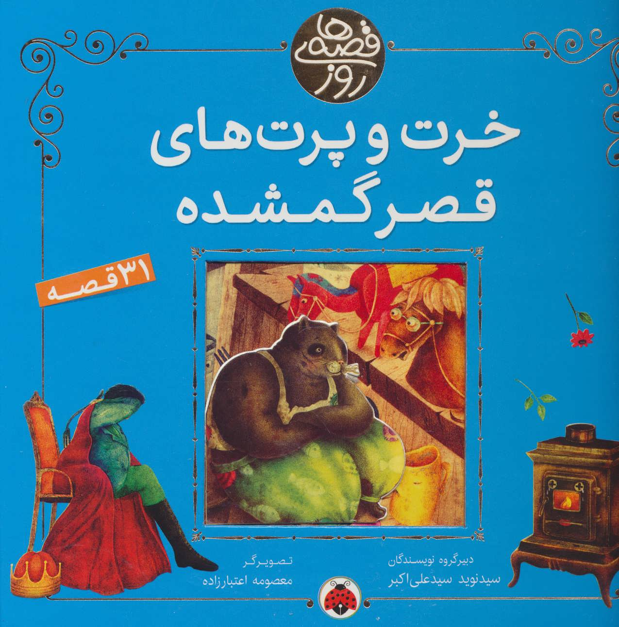 کتاب خرت و پرت های قصر گمشده