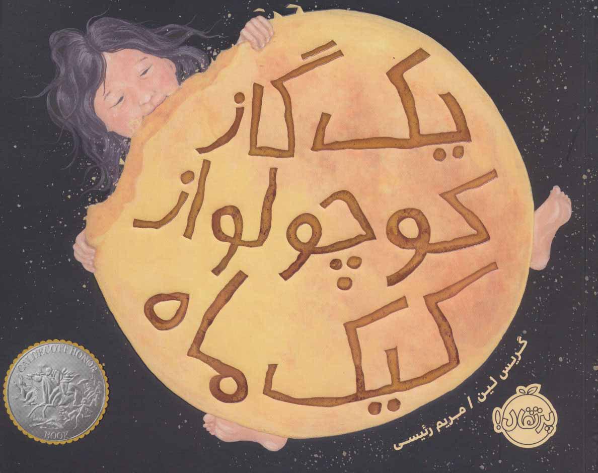 کتاب یک گاز کوچولو از کیک ماه