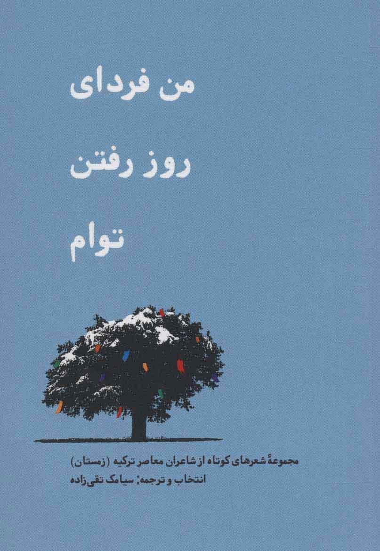 کتاب من فردای روز رفتن توام