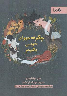 کتاب چگونه حیوان خوبی باشیم