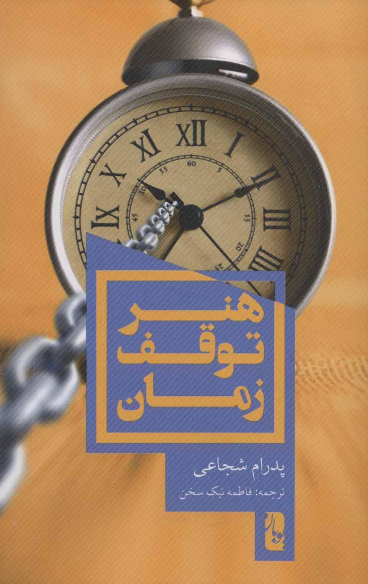 کتاب هنر توقف زمان