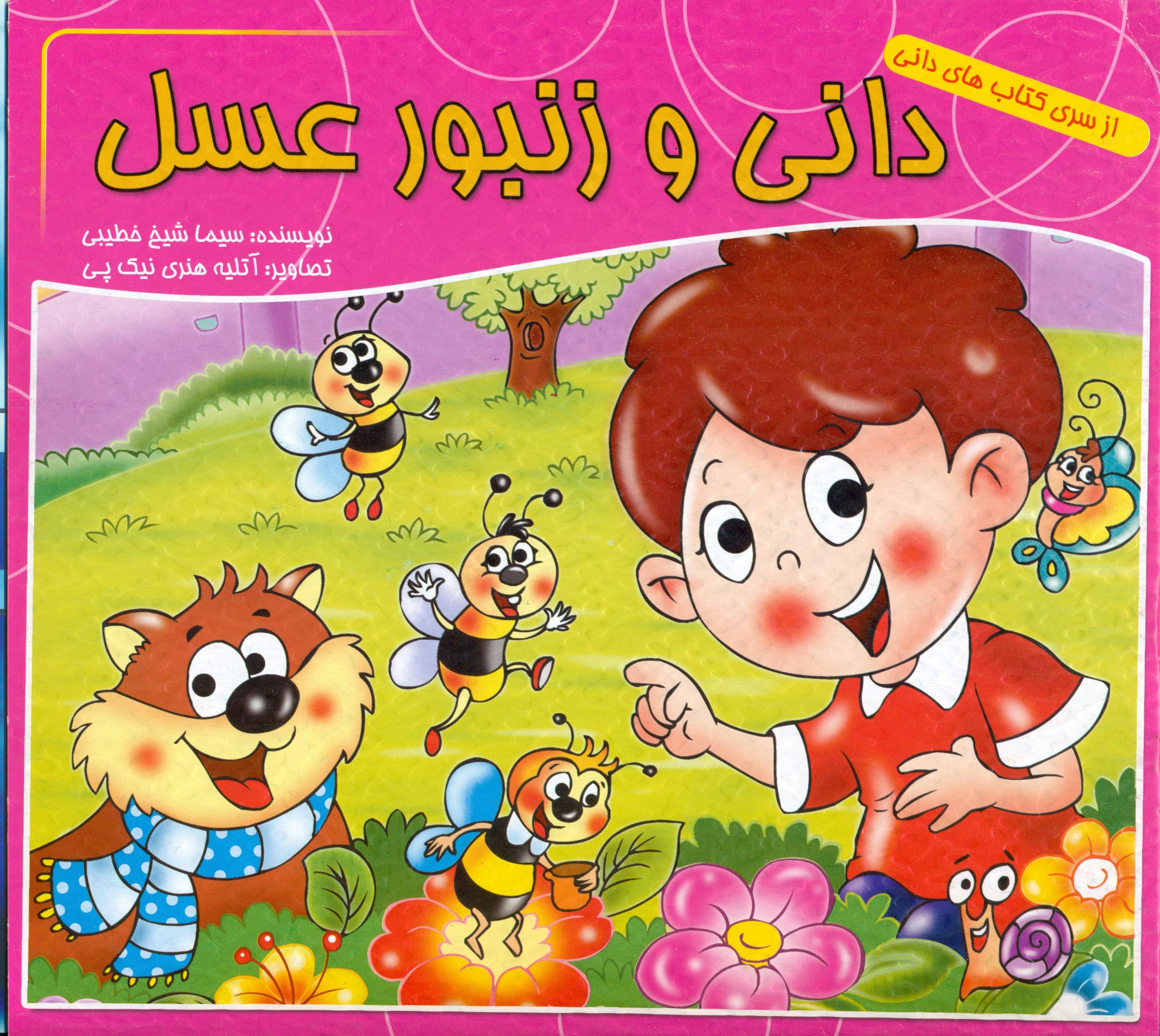 کتاب دانی و زنبور عسل