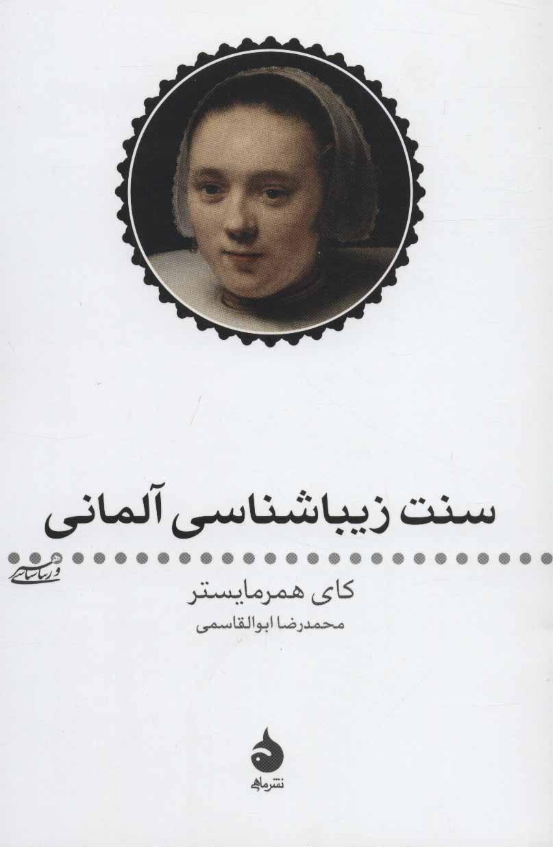 کتاب سنت زیبا شناسی آلمانی