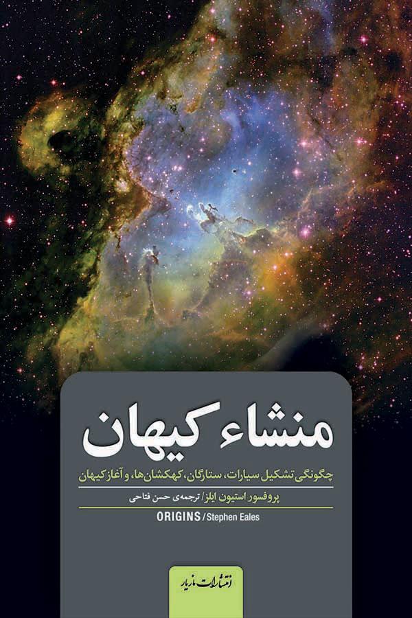 کتاب منشا کیهان