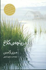 کتاب دریاچه کلاغ
