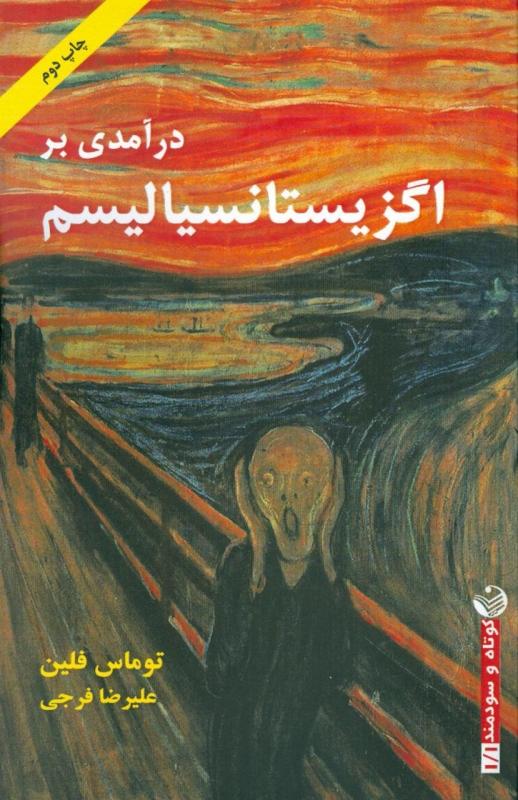 کتاب درآمدی بر اگزیستانسیالیسم