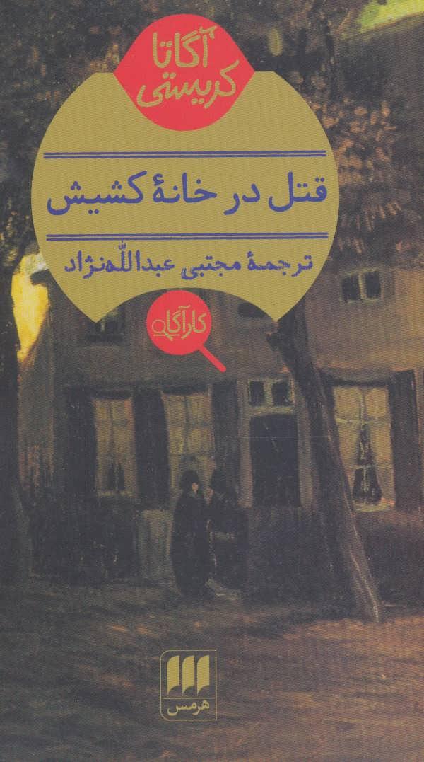 کتاب قتل در خانه کشیش
