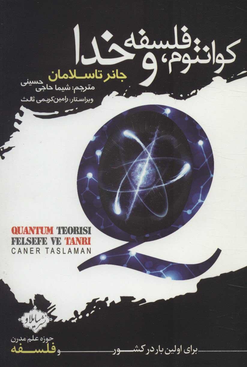 کتاب کوانتوم، فلسفه و خدا