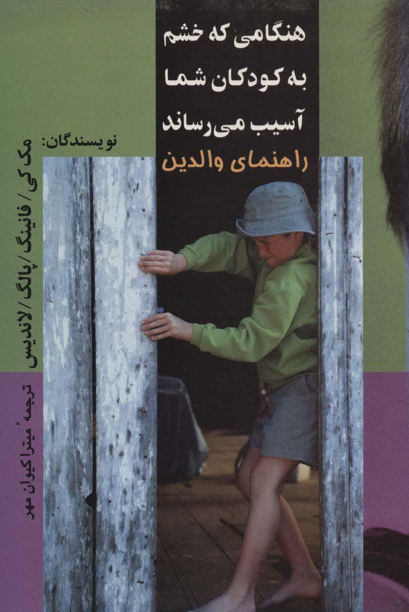 کتاب هنگامی که خشم به کودکان شما آسیب می رساند