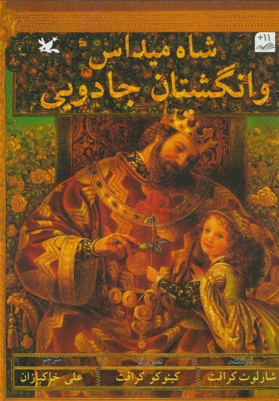 کتاب شاه میداس و انگشتان جادویی