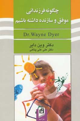 کتاب چگونه فرزندانی موفق و سازنده داشته باشیم