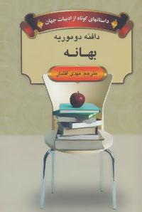 کتاب بهانه