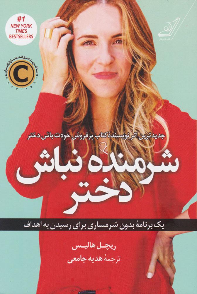 کتاب شرمنده نباش دختر