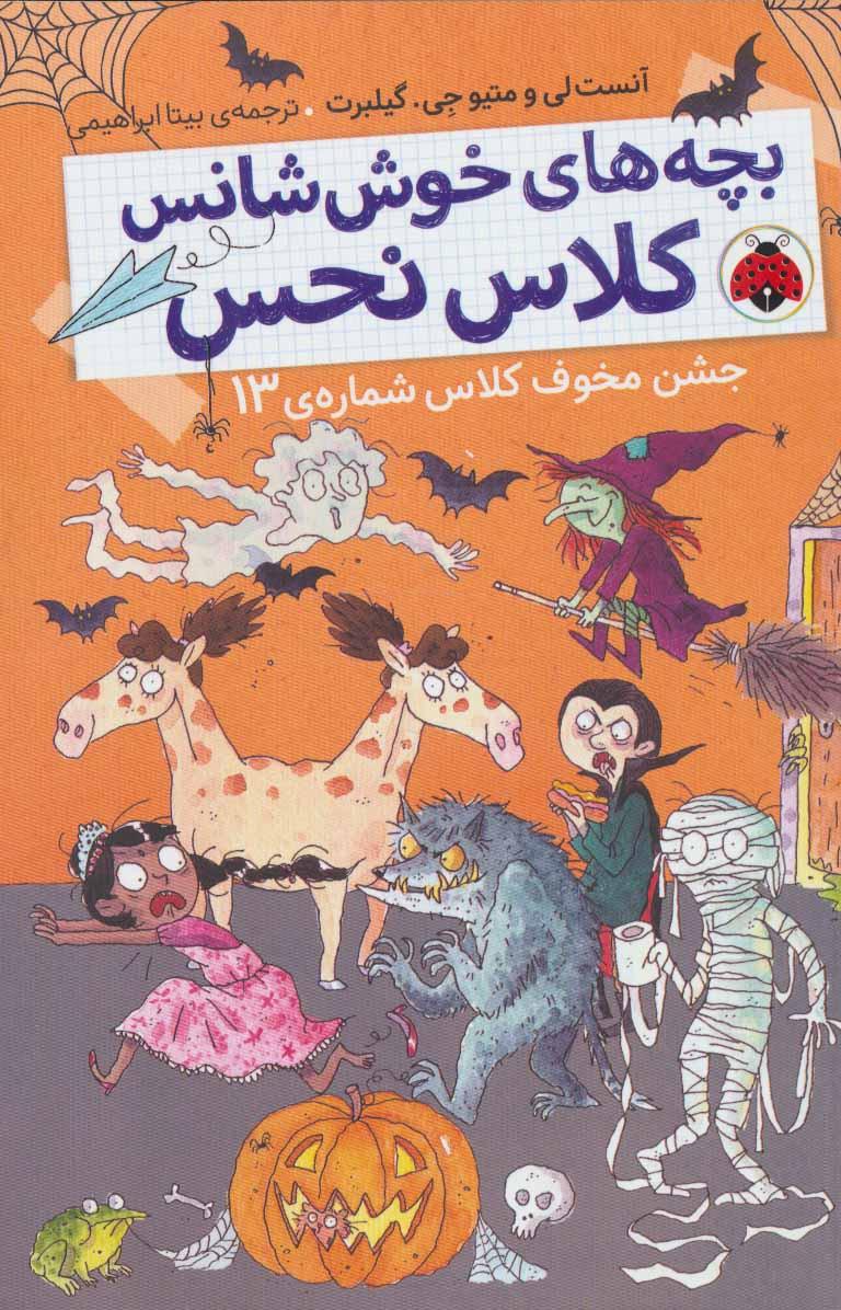 کتاب بچه های خوش شانس کلاس نحس 5
