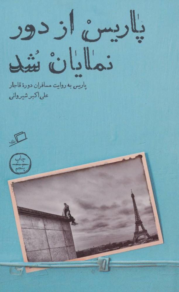 کتاب پاریس از دور نمایان شد