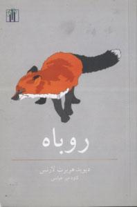 کتاب روباه
