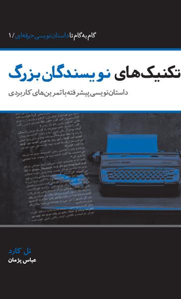 کتاب مجموعه 10 جلدی گام به گام تا داستان نویسی حرفه ای
