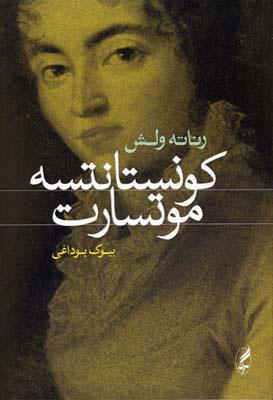 کتاب کونستانتسه موتسارت