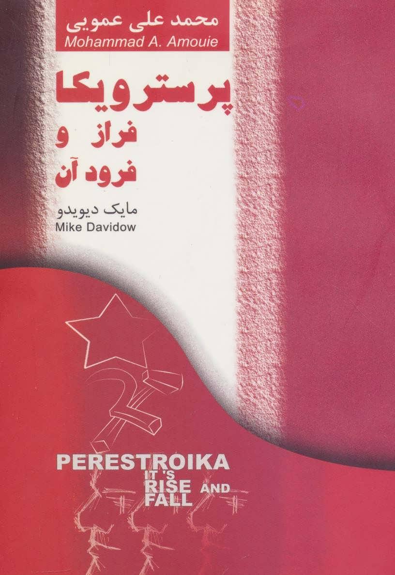 کتاب پرسترویکا