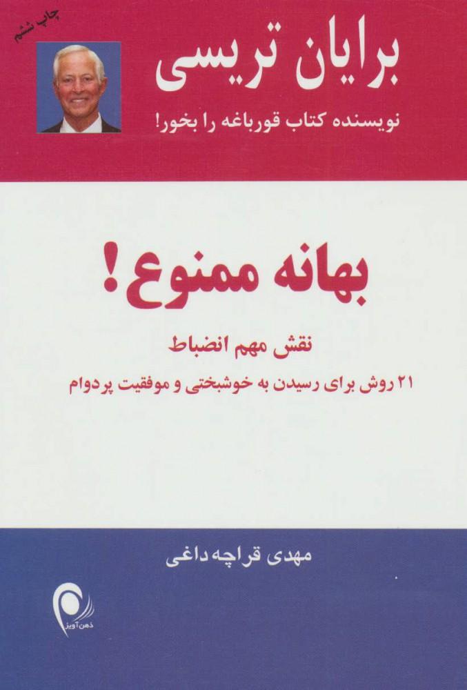 کتاب بهانه ممنوع!