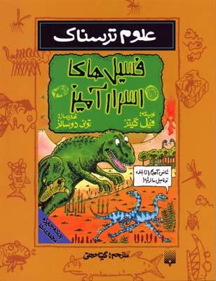 کتاب فسیل های اسرارآمیز